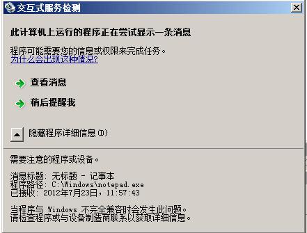 交互式服务检测
