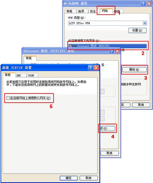 VPN同时使用内网和外网资源.png