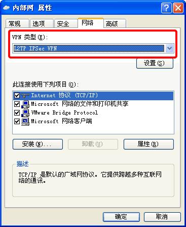 客户端选择VPN类型
