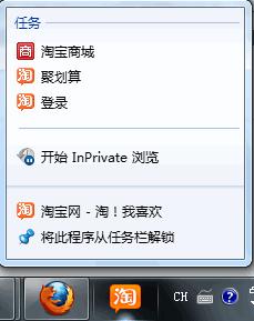 IE9固定网站的JumpList.png