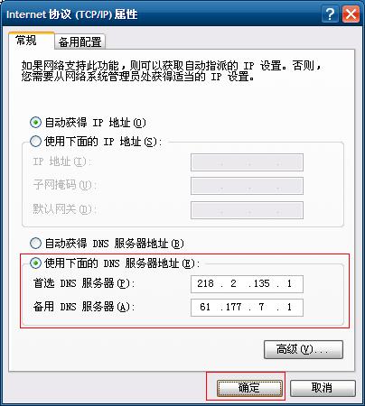 DNS设置.png