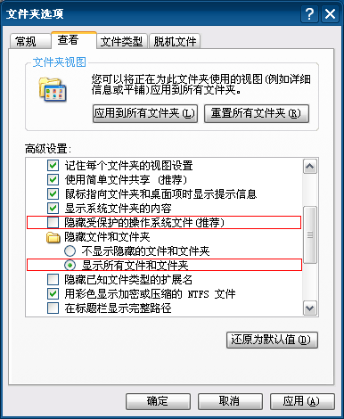 取消Windows文件隐藏.png