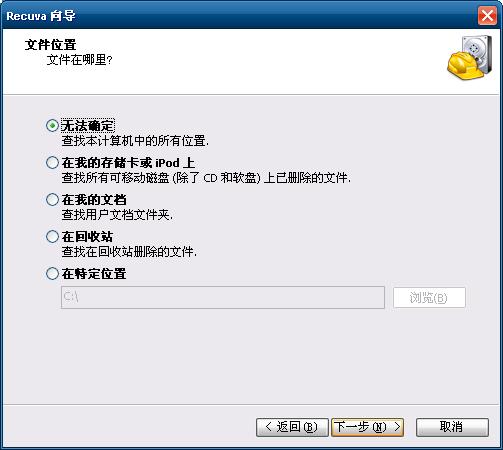 Recuva向导模式文件位置选择.png