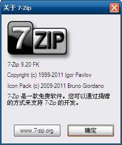 Windows XP下WR2PLbo 7-Zip 9.20 FK关于窗口.png