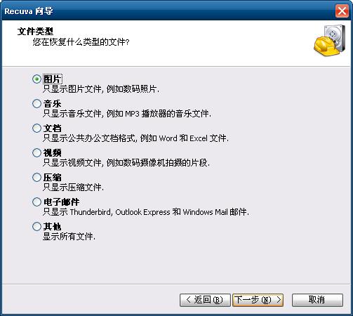 Recuva向导模式文件类型选择.png