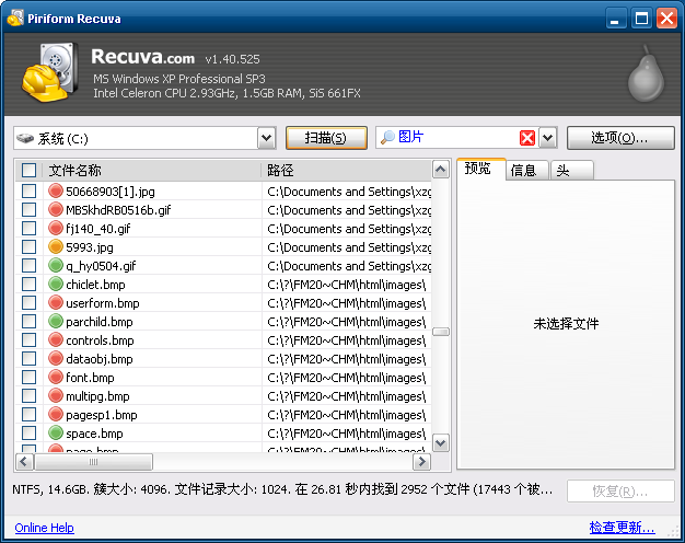 Recuva高级模式主界面.png