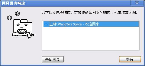 Google Chrome 网页没有响应.PNG