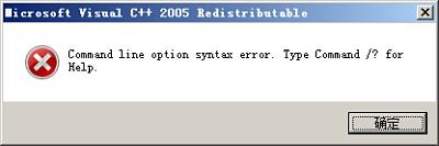 vcredist_x64安装错误.png