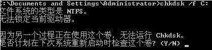 chkdsk下次重新启动检查磁盘.png