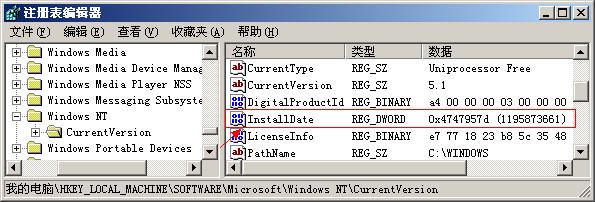 注册表系统安装日期.png
