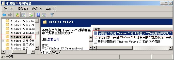 本地组策略编辑器.png
