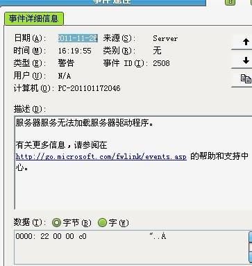 服务器服务无法加载服务器驱动程序.jpg