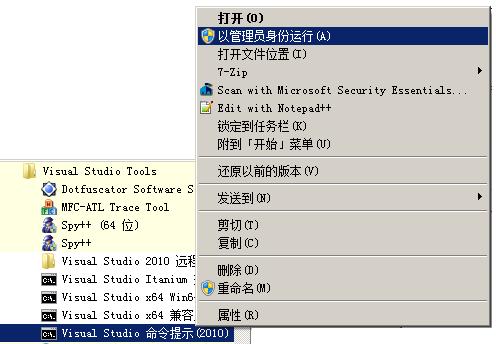 VS2010 命令提示符.png