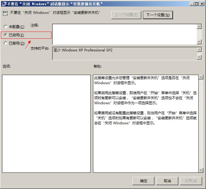 """不要在""""关闭 Windows""""对话框显示""""安装更新并关机"""".png"""