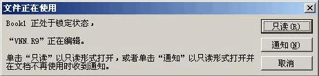 "Book1正处于锁定状态,""VNN.R9""正在编辑"