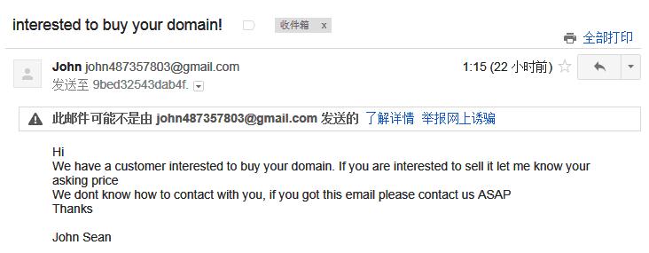 疑似域名诈骗邮件