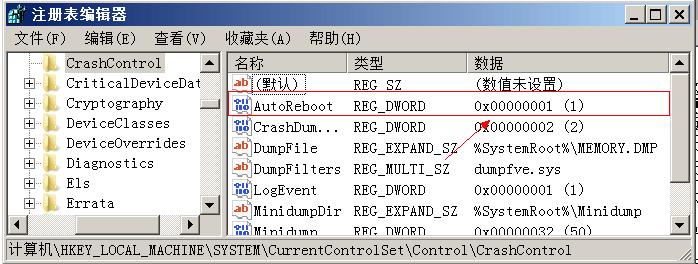 Windows系统蓝屏崩溃后自动重启注册表设置