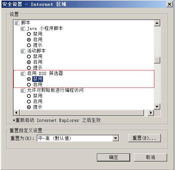 禁用XSS筛选器