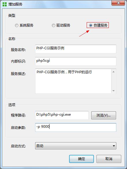 SrvanyUI服务管理工具 创建基于srvany.exe的自建服务