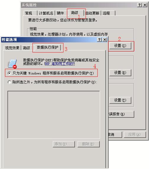 只为关键 Windows 程序和服务启用数据执行保护