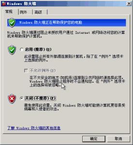 关闭Windows防火墙