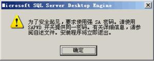 MSDE2000要求使用强SA密码