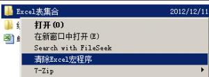 清理Excel宏对文件夹右击清理