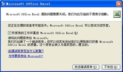 Microsoft Office Excel 遇到问题需要关闭