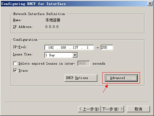 dhcpwiz配置IP地址池