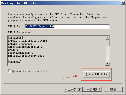dhcpwiz建立配置文件