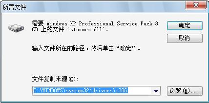 需要 Windows XP Professional Service Pack 3 CD
