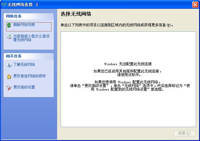 Windows 无法配置无线网络