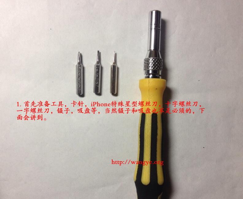 iPhone 4S拆机工具