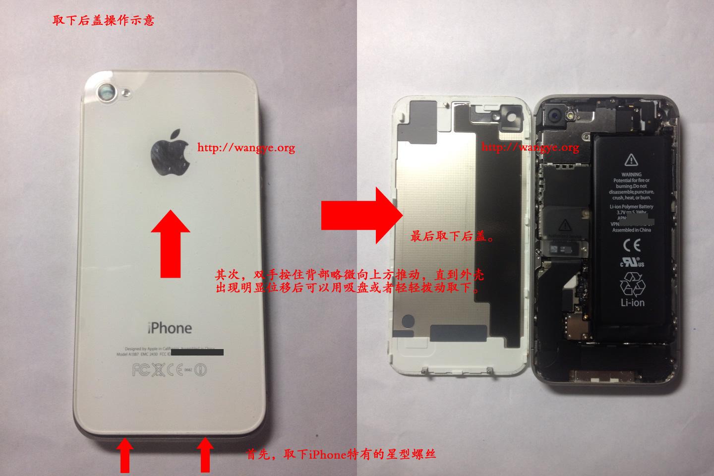 iPhone 4S取下后盖
