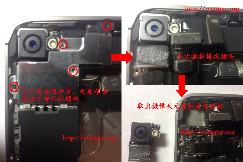 iPhone 4S移除摄像头部分