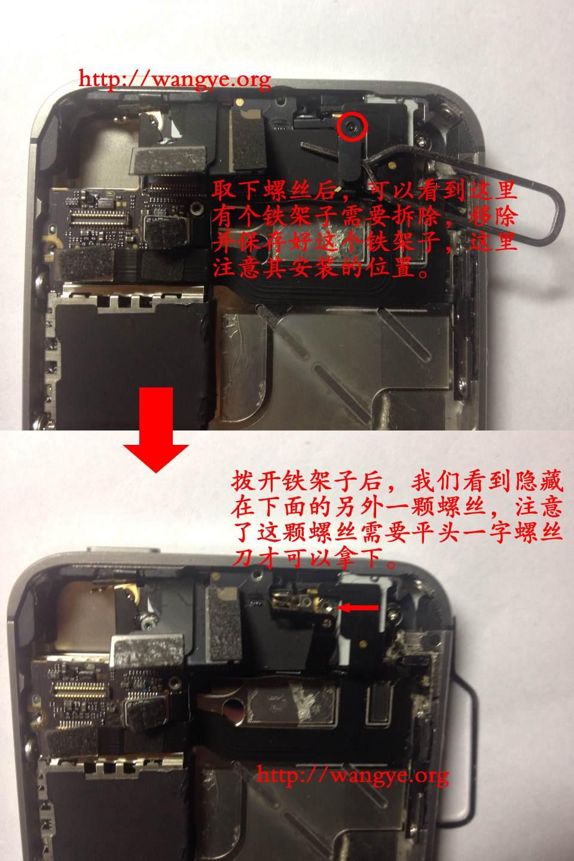 iPhone 4S取下主板螺丝