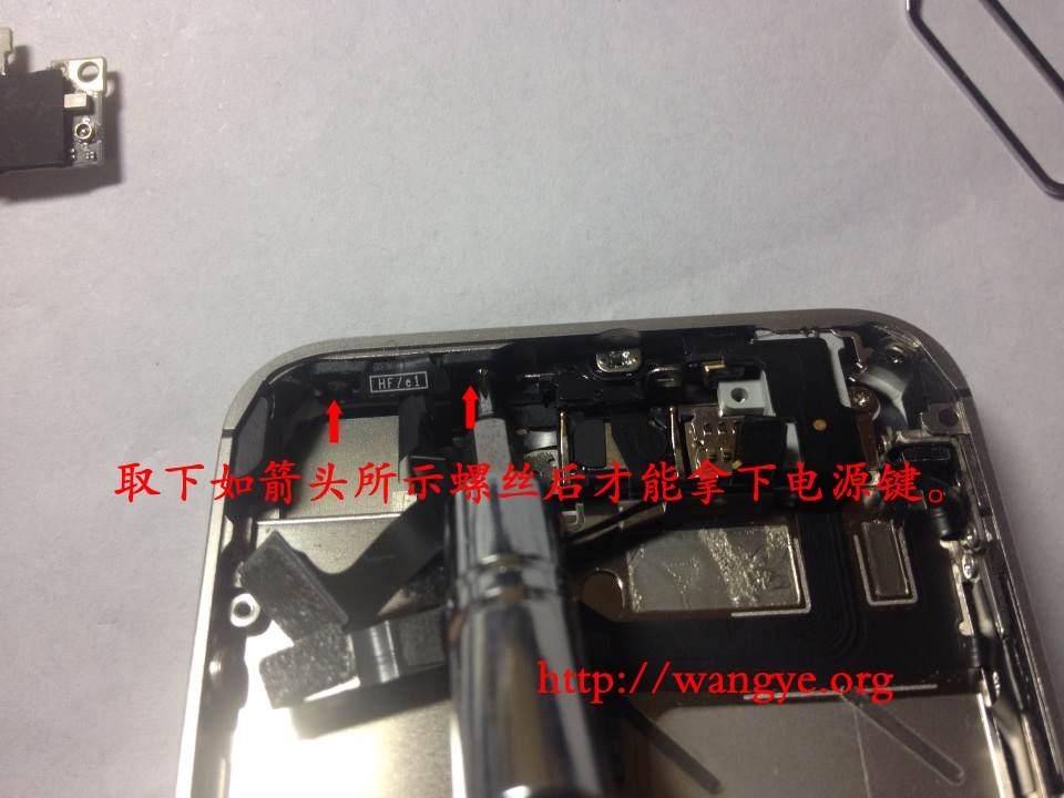 iPhone 4S取下电源键