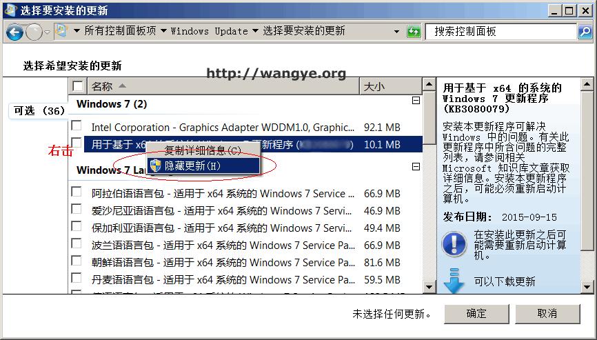 Windows Update 隐藏更新