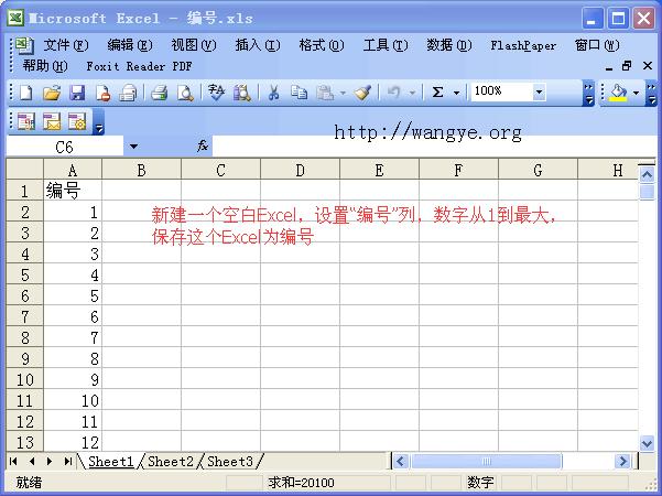 Excel 新建序号序列