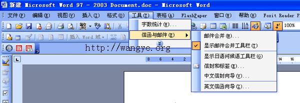 Word 2003 显示邮件合并工具栏