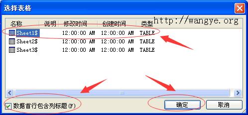 Word 2003 选择表格